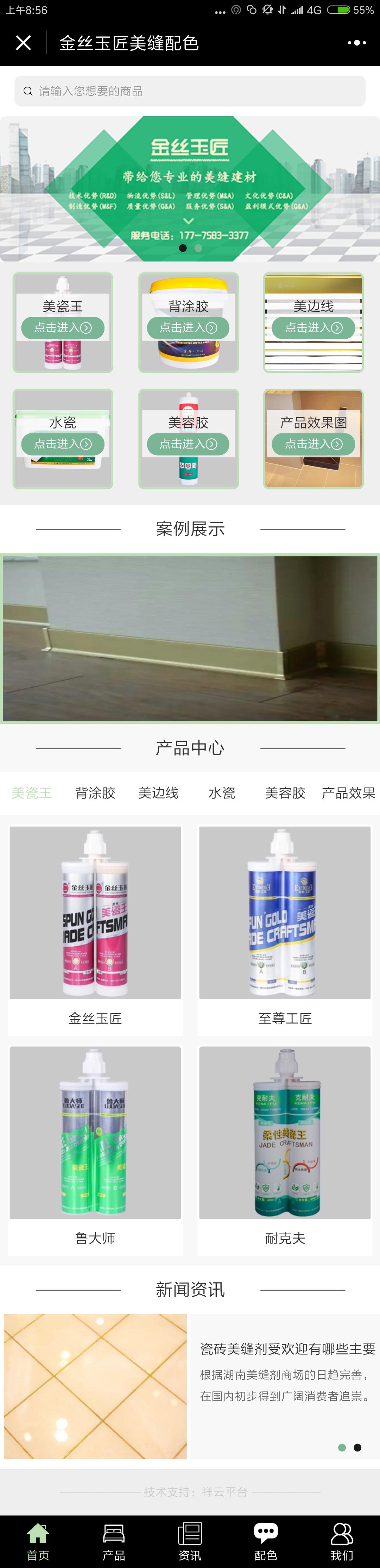 易图:金丝玉匠开发的美缝配色微信小程序上线!|易图新闻-湖南易图