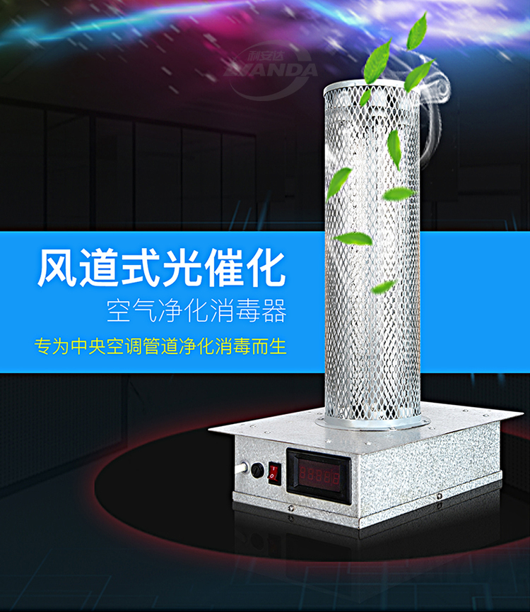 1-管道插入式紫外C空气消毒器-750.jpg