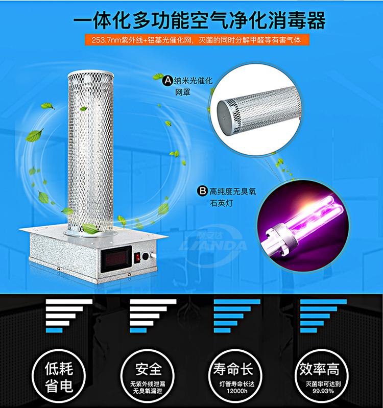 5-管道插入式紫外C气氛消毒器-750.jpg