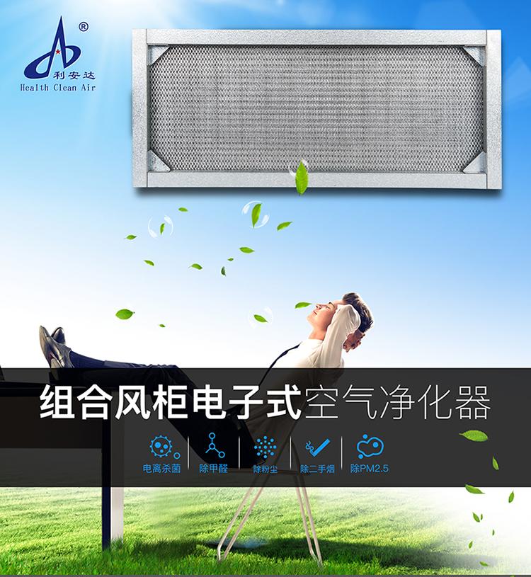 风柜电子式空气消毒器-750_01.jpg