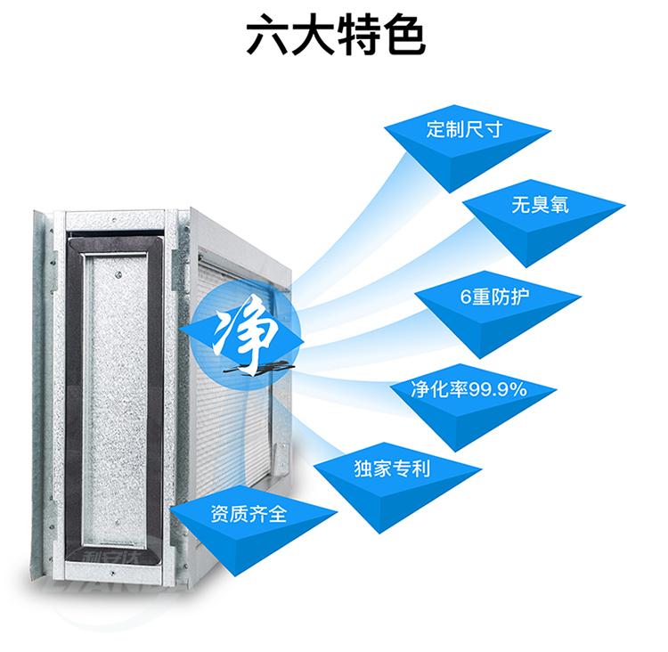 风柜电子式空气消毒器-750_07.jpg