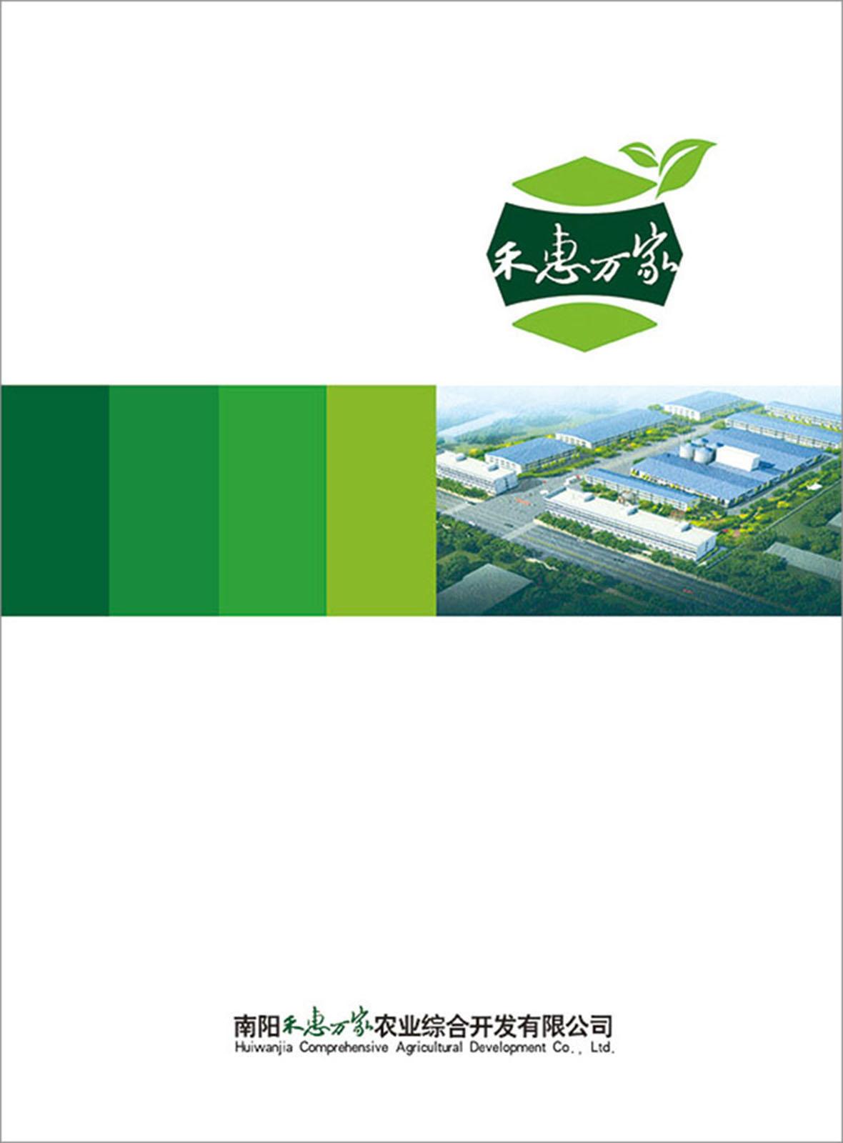绿色养猪 绿色养猪-南阳惠万家农业集团