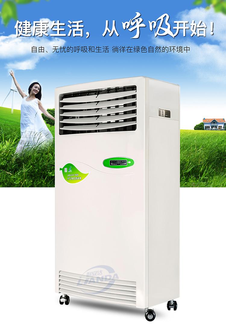 1-Y600(胶壳)移动式空气消毒机750.jpg