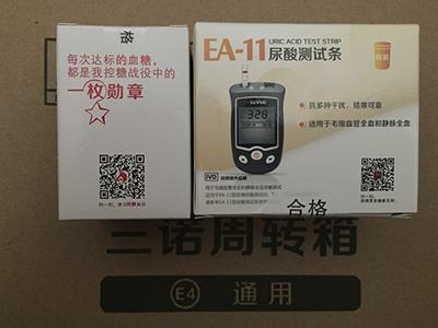三诺尿酸测试仪EA-11套装带50片尿酸试纸|三诺血糖尿酸监测仪-厦门五顺贸易有限公司