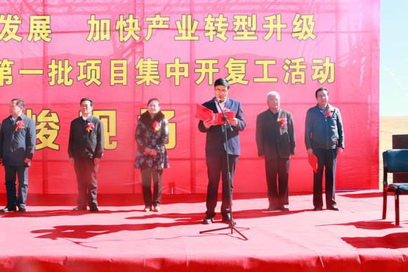 天峻县2017年集合开复工典礼|企业消息-青海万通新能源技术开发股份有限公司