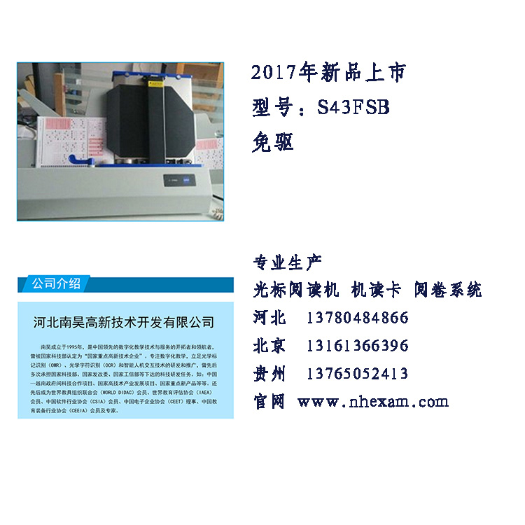 沈阳辽中区光标阅读机 价格便宜的光标阅读机|新闻动态-河北省南昊高新技术开发有限公司
