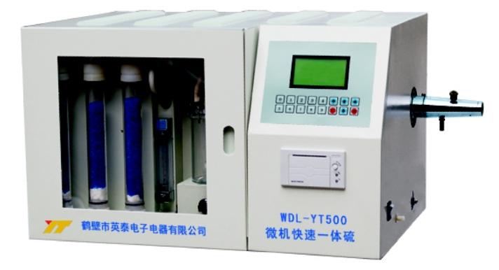 WDL-YT500型微机快速一体硫.jpg
