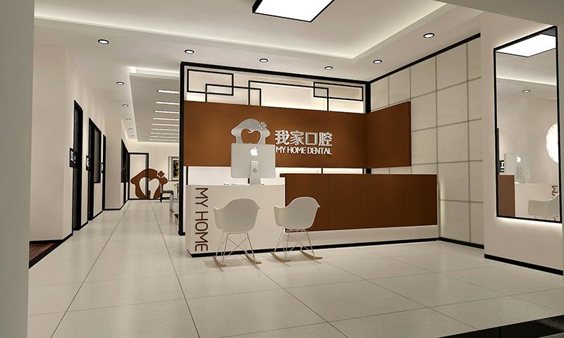 我家口腔门诊部|商业空间-厦门市嘉维世纪会展服务有限公司