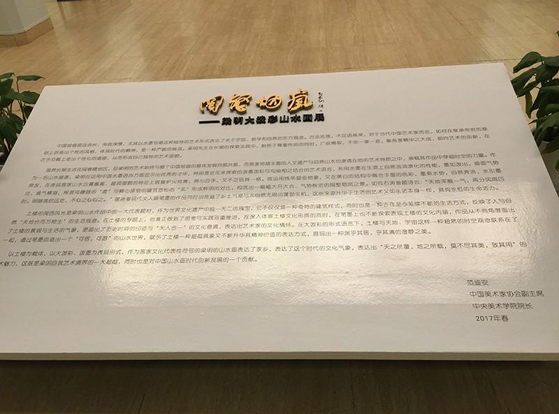 2017 闽壑烟岚—梁明大泼彩山水画展|艺术展板-厦门市嘉维世纪会展服务有限公司