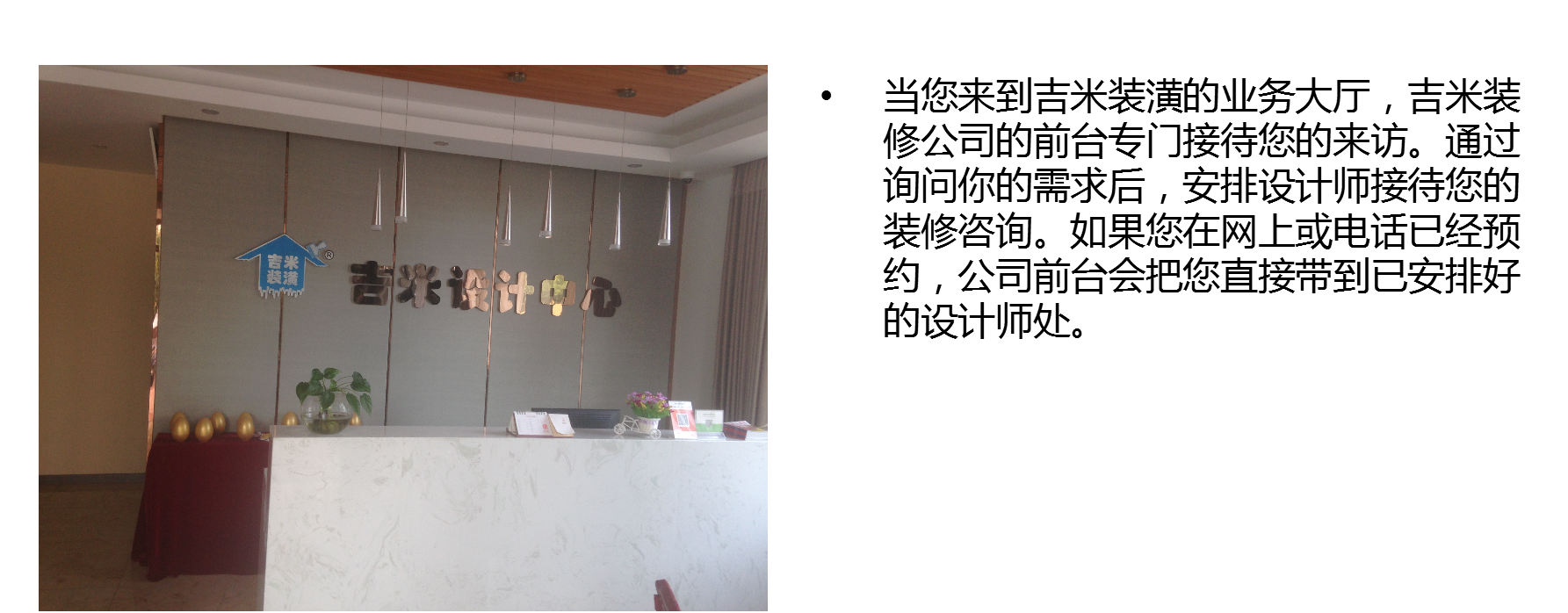 業務流程|公司簡介-上海吉米裝潢有限公司