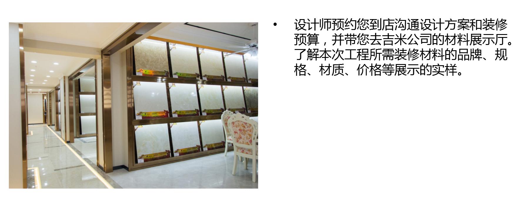 免費報價|設計與報價-上海吉米裝潢有限公司