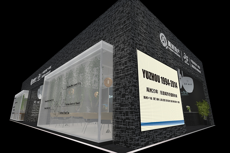 2014禹洲地产房车展确认方案|展览特装-厦门市嘉维世纪会展服务有限公司