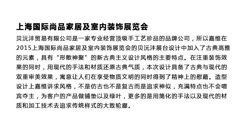 2015貝沅灃上海國際尚品家居及室內裝飾展覽會|展覽特裝-廈門市嘉維世紀會展服務有限公司