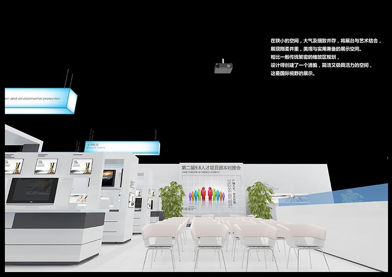 2015廈門人才項目|展覽特裝-廈門市嘉維世紀會展服務有限公司