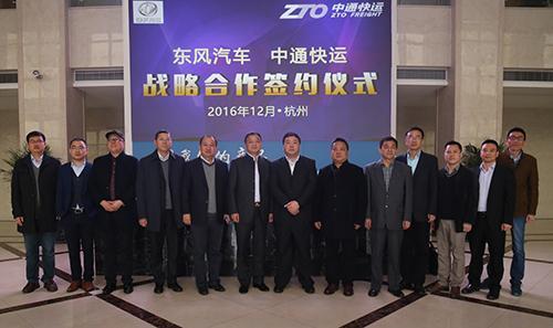 中通快运与东风汽车签署战略合作协议.jpg