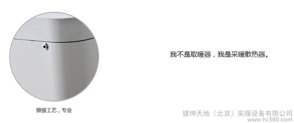 健坤电暖气片米兰和风系列|量子电暖器-甘肃太阳雨能源集团有限公司兰州分公司