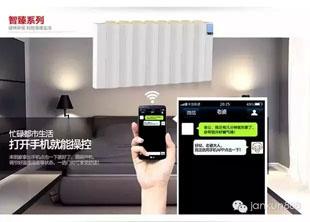 健坤电暖气片智臻系列|量子电暖器-甘肃太阳雨能源集团有限公司兰州分公司
