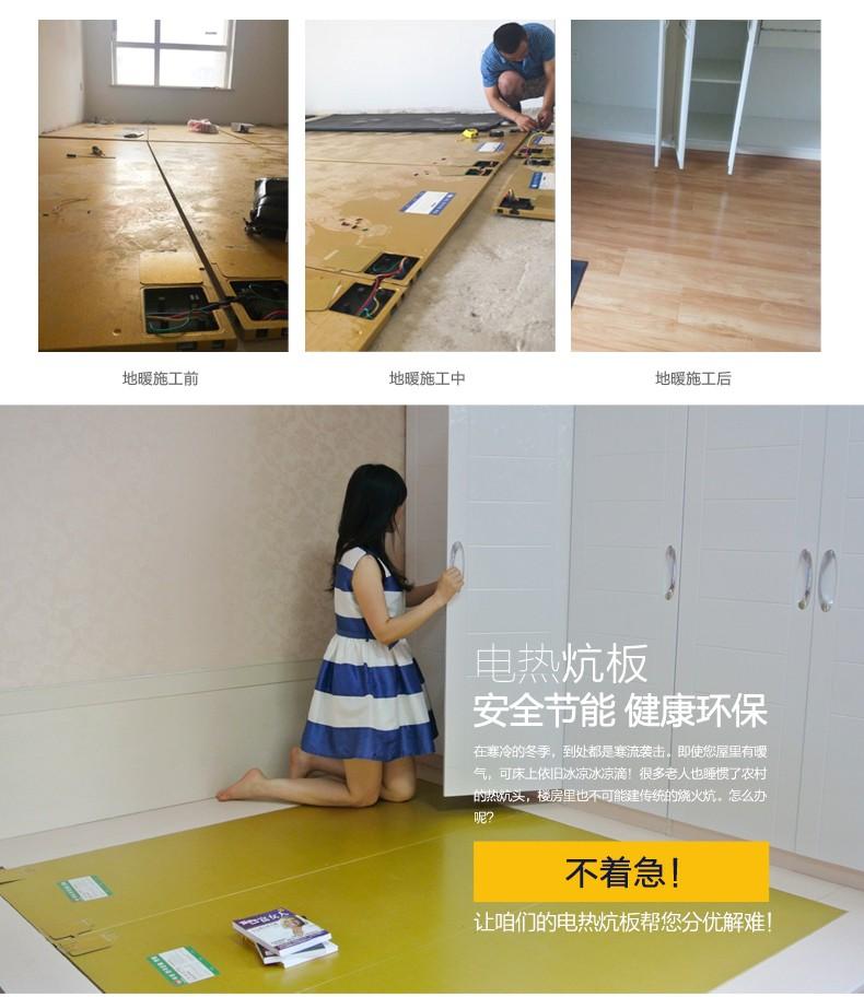 韩国电热板无辐射碳晶电暖炕膜碳纤维电地暖电热火炕|电热炕板-世界杯投注网