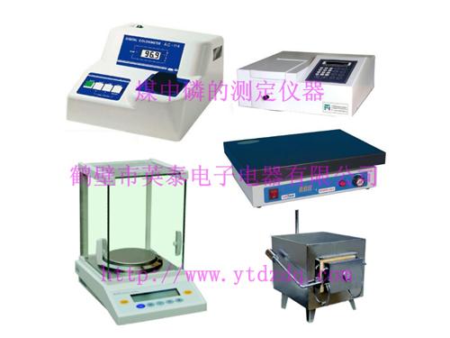煤中磷的测定仪器(设备).jpg