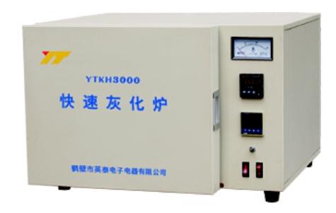 YTKH3000型快速灰化炉.jpg
