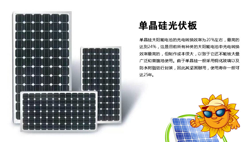 单晶硅光伏板|光伏发电-山东满堂新能源有限公司