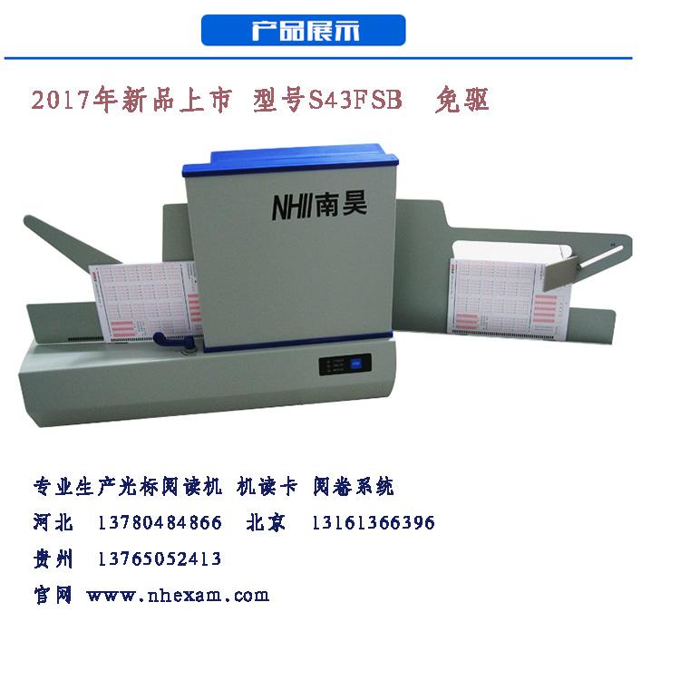 读卡阅卷机价格 读卡阅卷机品质可靠|新闻动态-河北省南昊高新技术开发有限公司