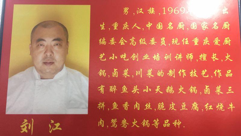 刘江师傅厨师证