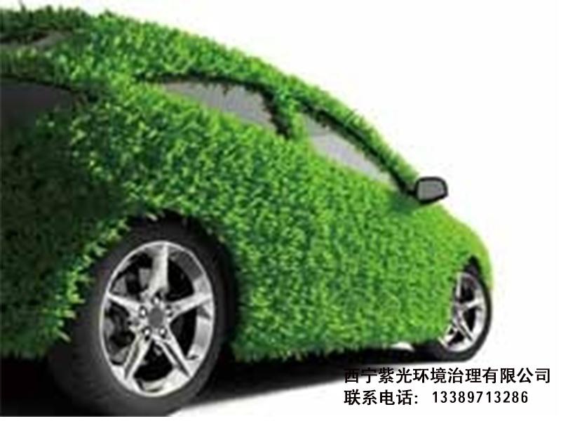 汽车除甲醛|装修污染治理-西宁紫光环境治理有限公司