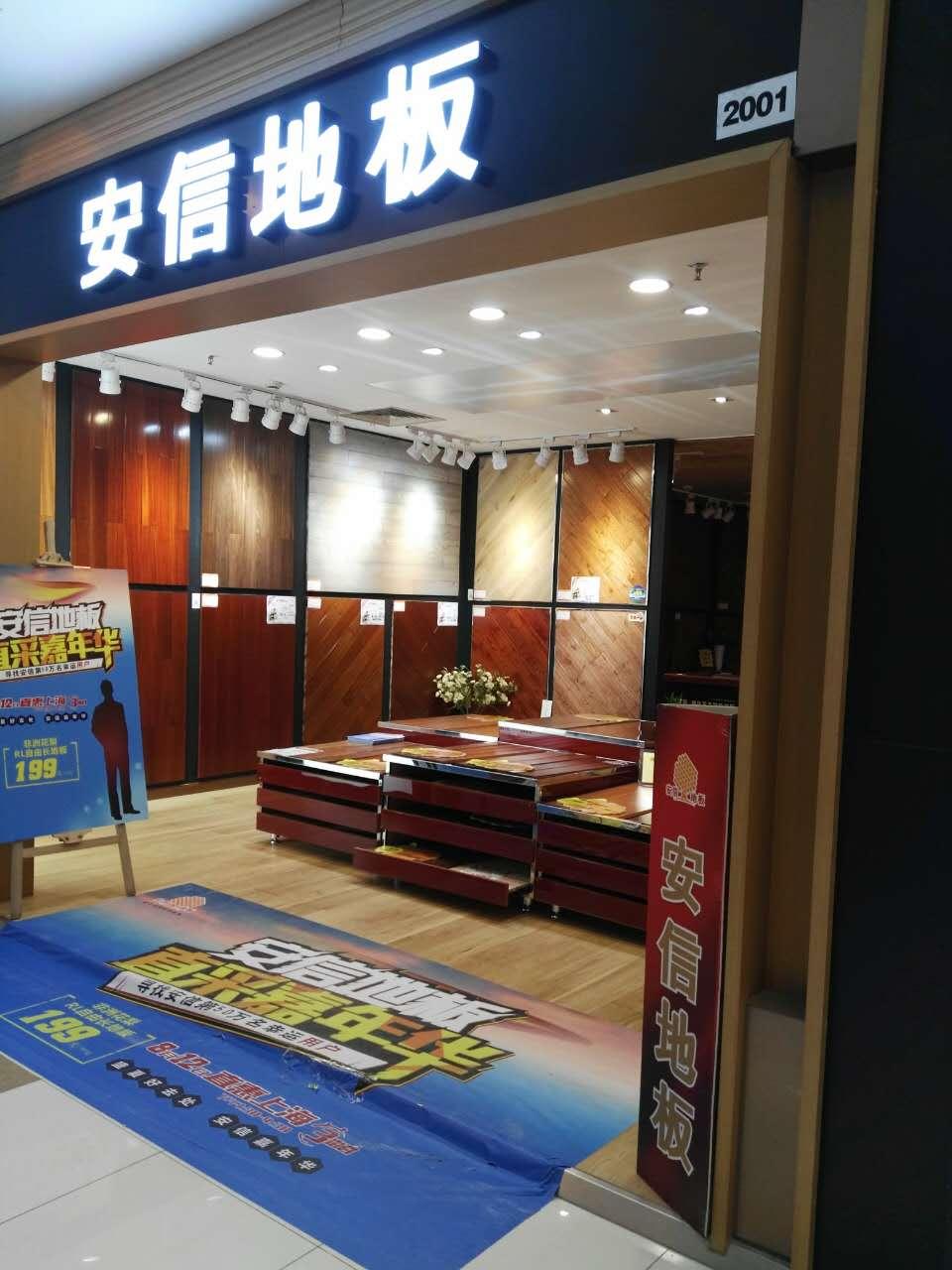 安信地板|材料展示-上海吉米裝潢有限公司