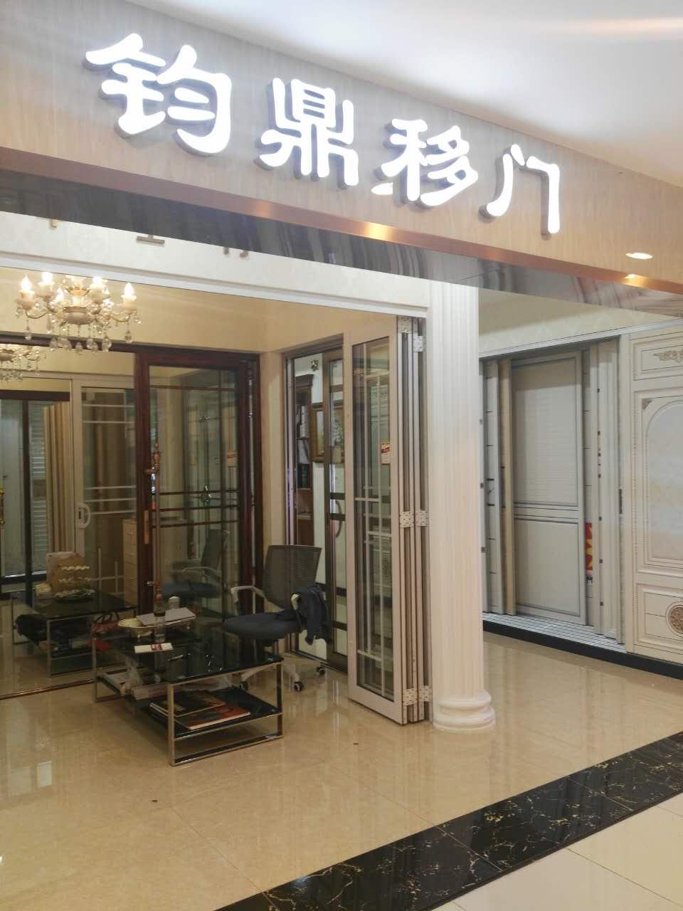 鈞鼎移門、衣柜|材料展示-上海吉米裝潢有限公司