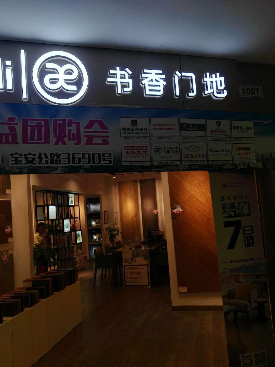 書香門地、地板|材料展示-上海吉米裝潢有限公司
