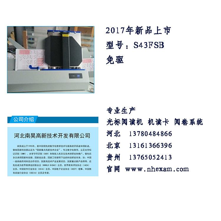 阅卷机公司 报价 阅卷机功能介绍|新闻动态-河北省南昊高新技术开发有限公司
