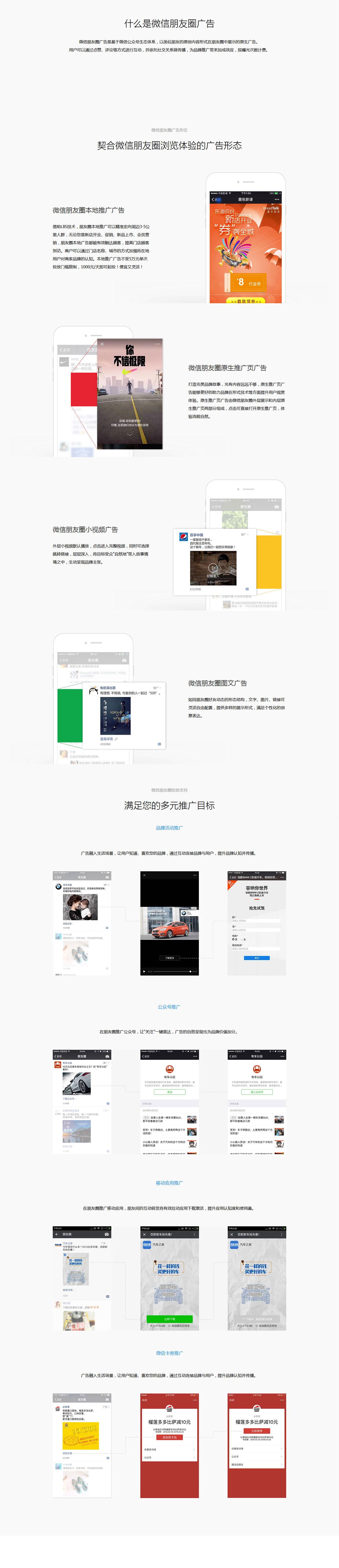 微信朋友圈广告.jpg