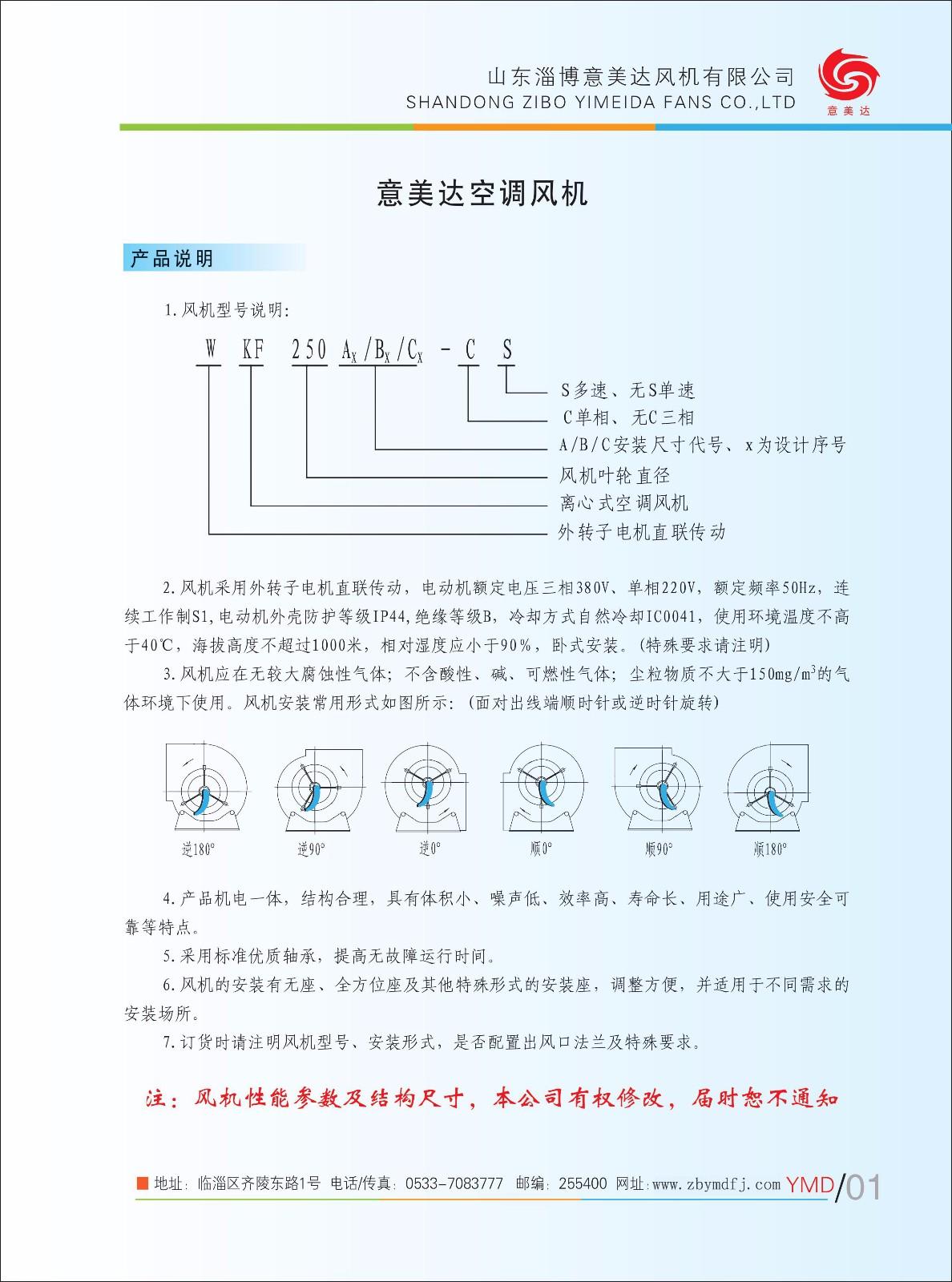 WKF200A2|WKF200A-山东淄博意美达风机有限公司