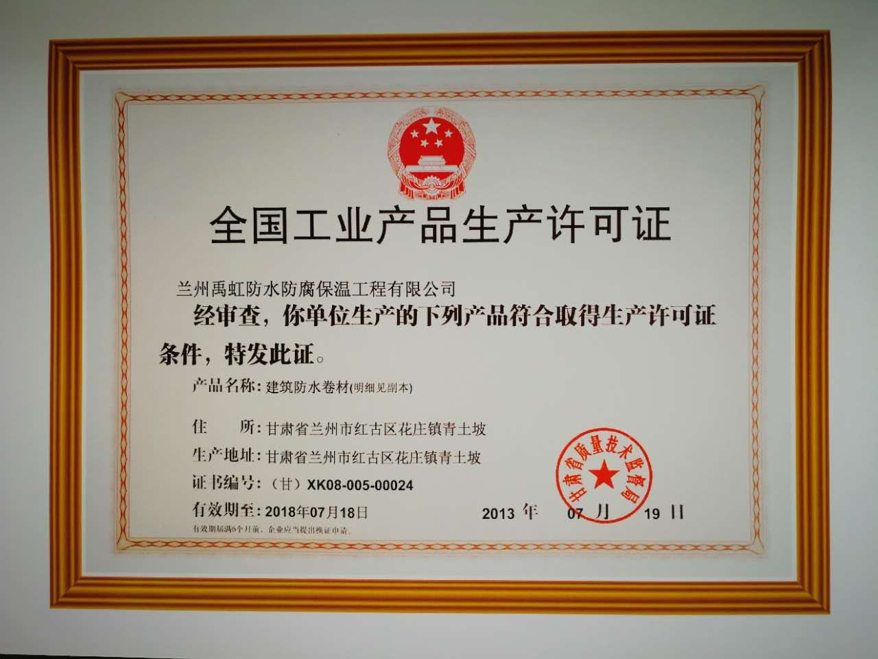 企业工业产品生产许可证.jpg