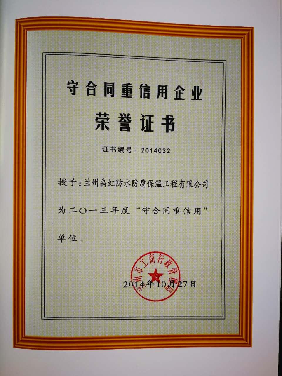 守合同重信用企业荣誉证书.jpg