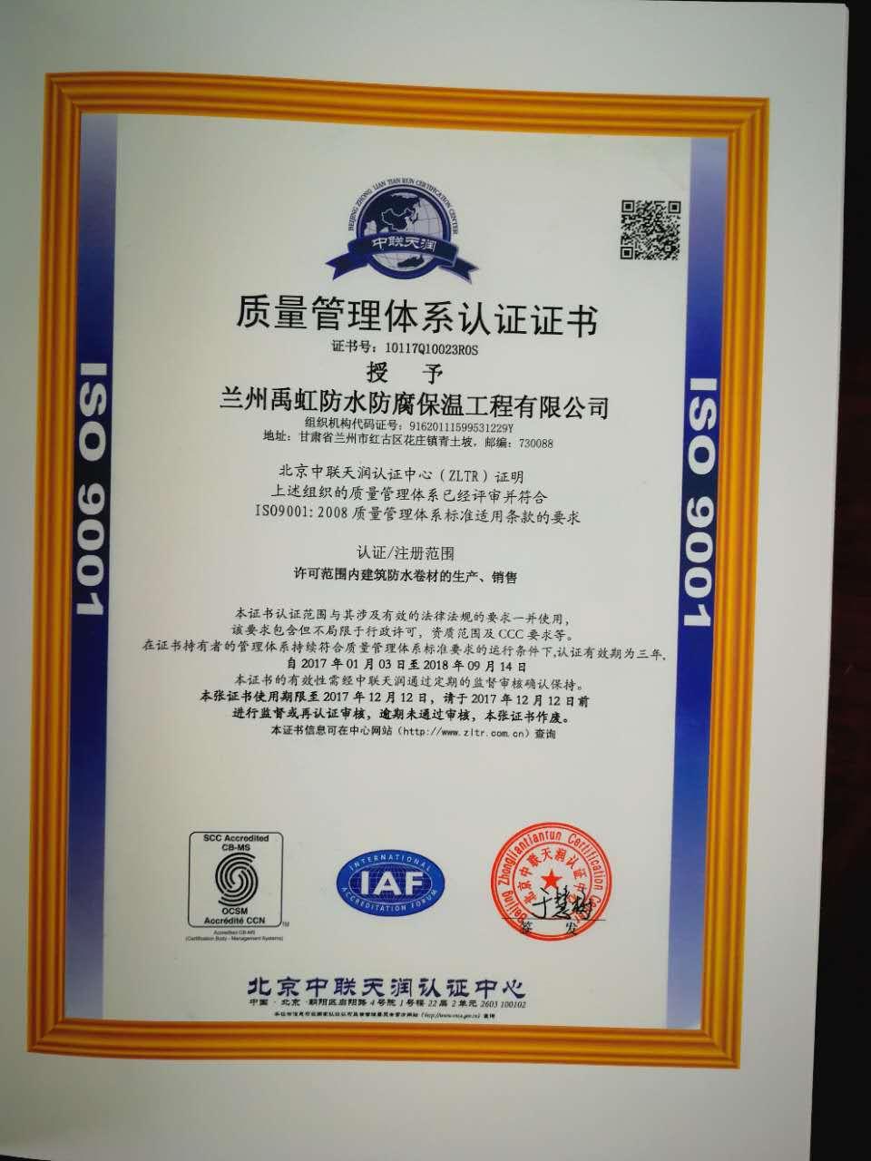 质量管理体系认证证书 (2).jpg