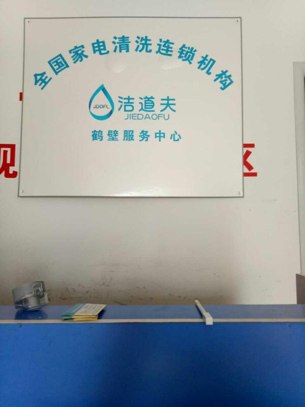 鹤壁市洁道夫家电清洗有限公司    崔彬|会员风采-鹤壁市清洗保洁行业协会