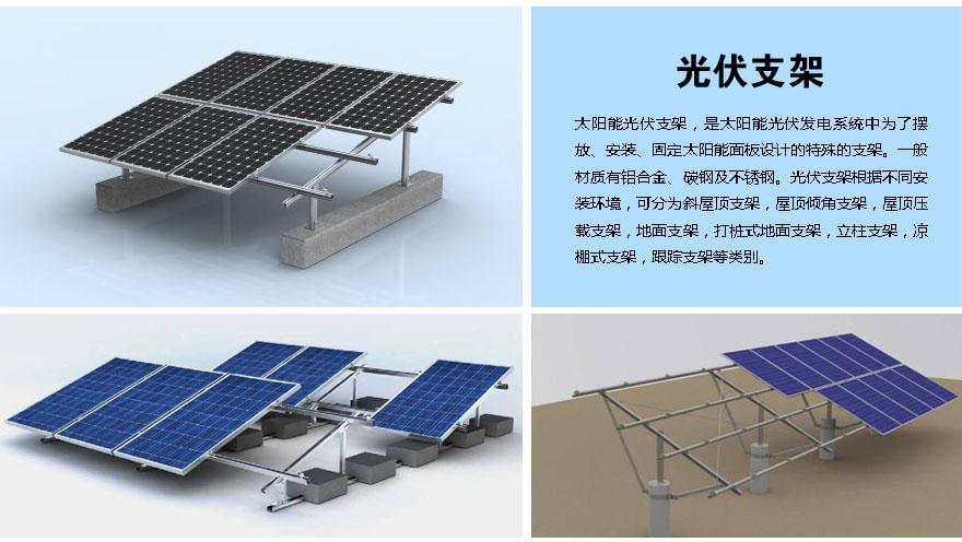 光伏支架|光伏发电-山东满堂新能源有限公司