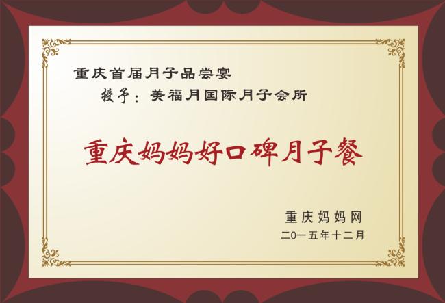 重庆妈妈口碑月子餐.jpg