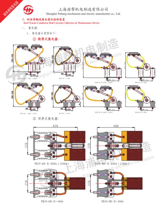 刚体滑触线集电器及附件