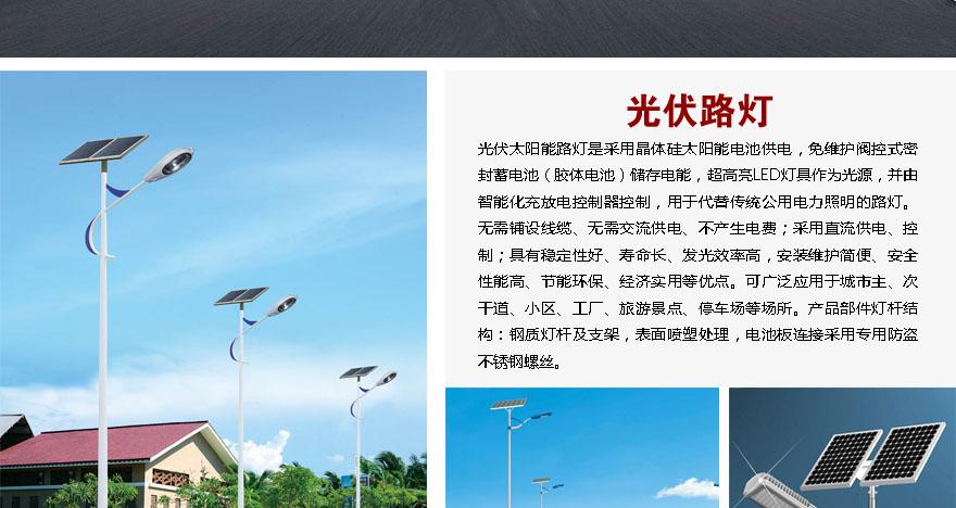 光伏路灯|光伏发电-山东满堂新能源有限公司
