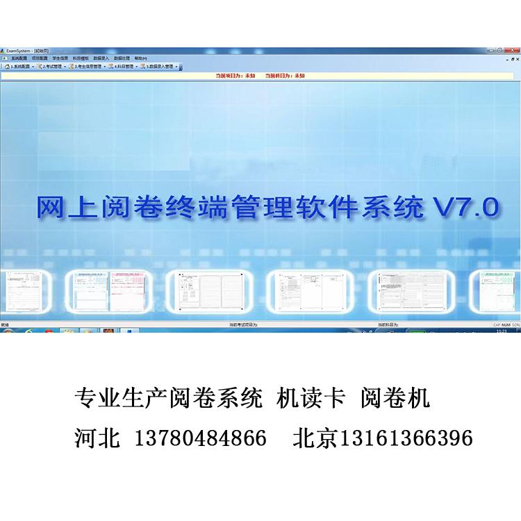 城口县网上阅卷系统 网上阅卷系统供货商|新闻动态-河北省南昊高新技术开发有限公司