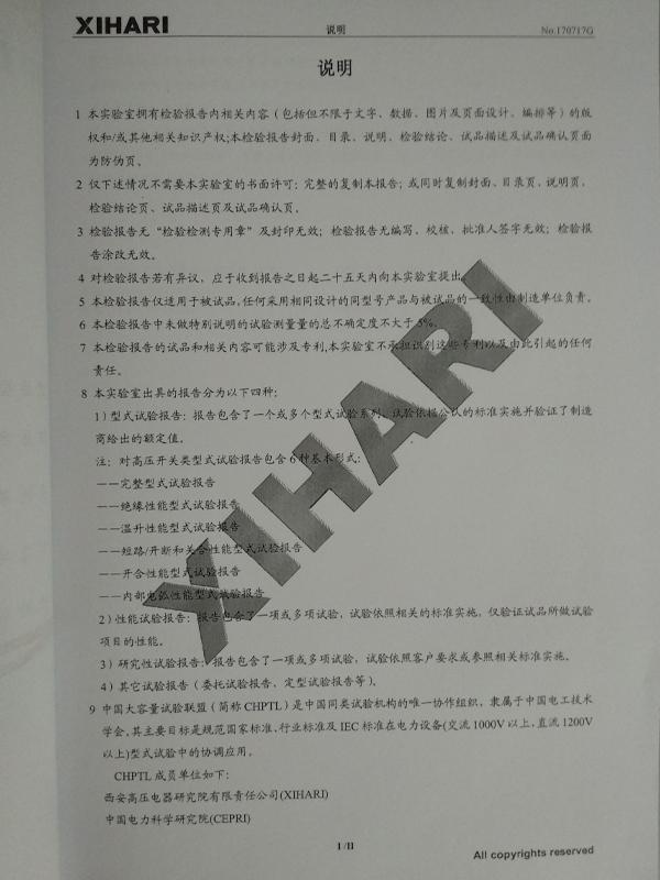 检验报告2.jpg