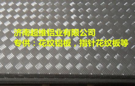 花纹铝板_副本.png