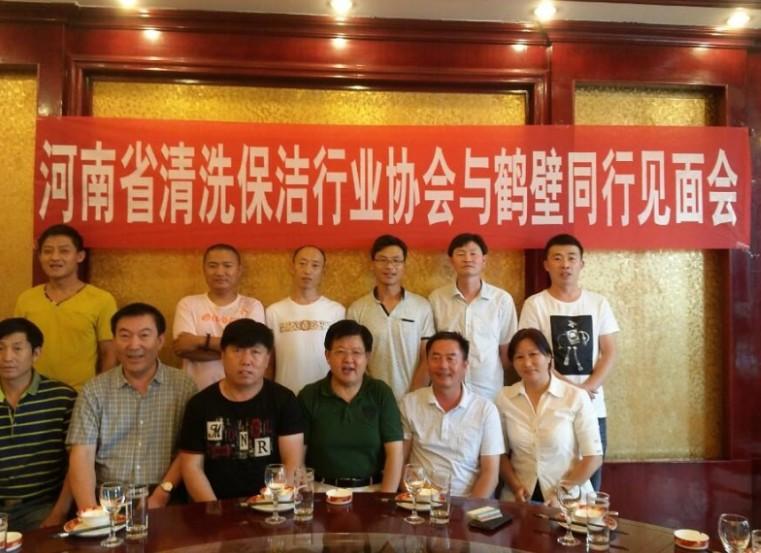 鹤壁市清洗保洁行业协会对外交流第四期|对外交流-鹤壁市清洗保洁行业协会