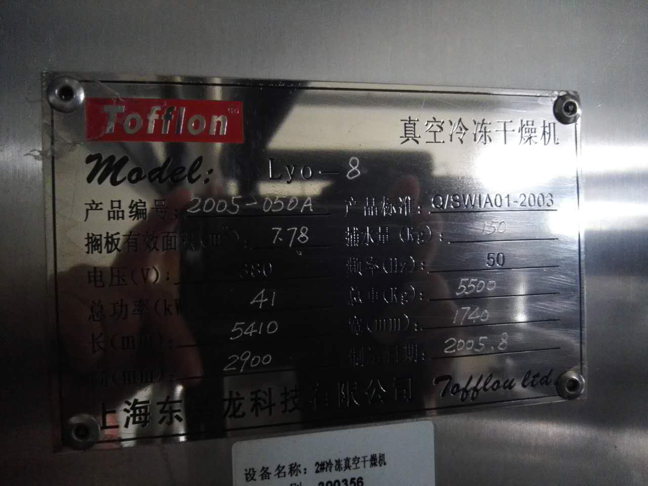 北京某药厂转出二手冻干机|药用原料-慧羿通(北京)信息科技有限公司