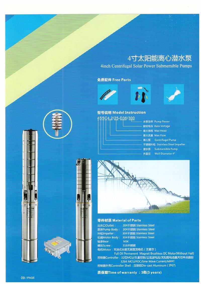 4寸太阳能离心潜水泵s.jpg