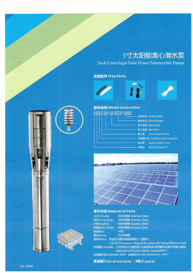 5寸太阳能离心潜水泵|太阳能水泵-广西南宁卓晟能新能源科技有限公司