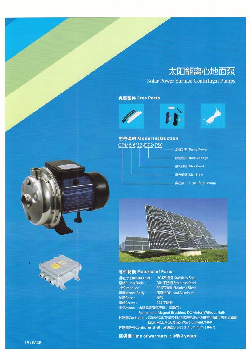 太阳能离心地面泵 太阳能水泵-广西南宁卓晟能新能源科技有限公司